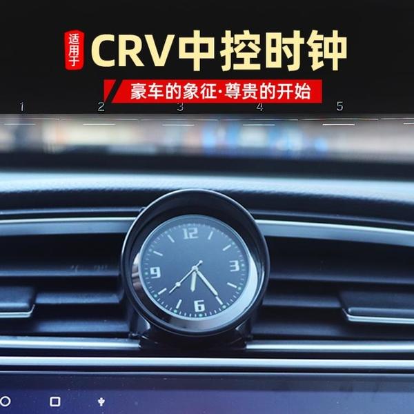 車載時鐘 適用于本田CRV中控時鐘表皓影車載鐘表車內用品飾品擺件內飾裝飾 米家