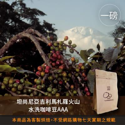 【咖啡綠商號】坦尚尼亞吉利馬札羅火山水洗咖啡豆AAA (一磅)