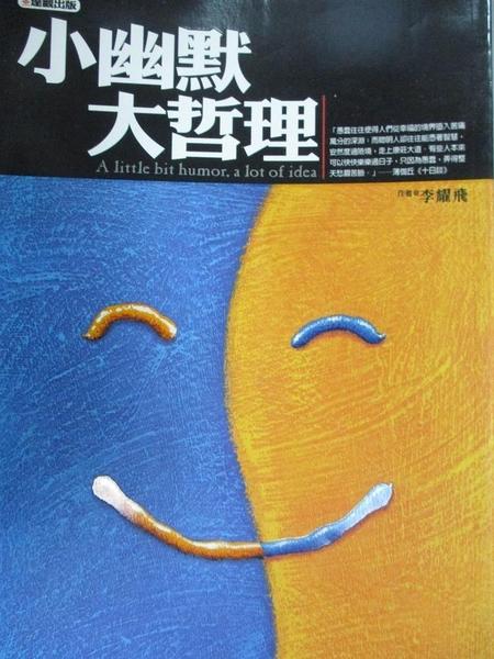 【書寶二手書T9/哲學_JNM】小幽默大哲理A little bit humor, a lot of idea_李耀飛