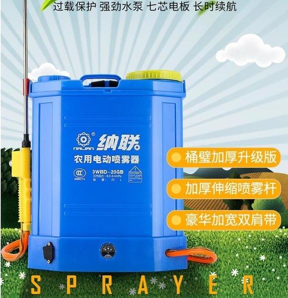 納聯電動噴霧器農用背負式多功能噴霧