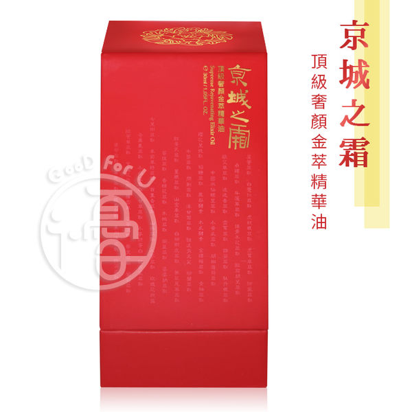 牛爾 京城之霜 頂級奢顏金萃精華油 30ML/瓶【i -優】
