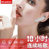 FANBIYA B1藍芽耳機掛耳式手機通用開車迷你超小無線跑步運動耳塞igo 美芭
