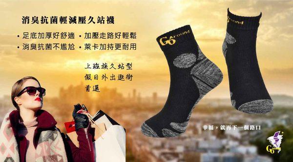 壓縮運動襪 GoAround  消臭抗菌減壓型久站襪(1雙)  吸濕排汗運動襪  腳臭 足底筋膜炎  久站  萊卡