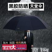 折傘 超大加大號男士晴雨傘加固三摺疊雙/三人黑膠遮陽傘商務傘 童趣屋