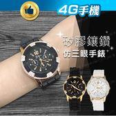 金邊矽膠表帶假三眼表 三眼六針時尚石英腕錶 學生仕女錶 大面錶 韓版手錶 三眼錶【4G手機】