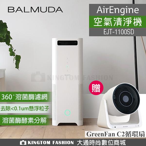 贈A02D循環扇 BALMUDA AirEngine 空氣清淨機 1100SD【24H快速出貨】 日本設計公司貨 保固一年