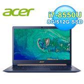 ACER SF514-52T-83U3 14吋觸控筆電 爵士藍【加贈行動電源】
