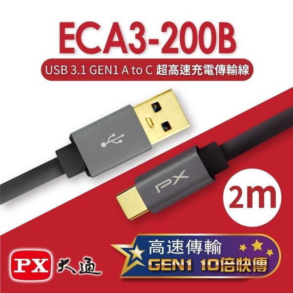 大通 type-c快充傳輸線 ECA3-200B USB3.1 Gen1 A-to-USB-C Type-C 2M閃充快充2米黑