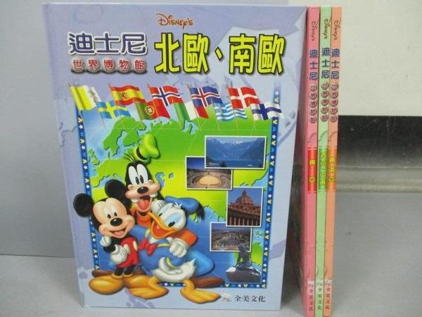 【書寶二手書T9/少年童書_PMK】迪士尼世界博物館-北歐南歐_東亞_東南亞等_共4本合售