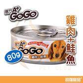 活力A+ GO GO精緻狗罐-雞肉+鮭魚80g【寶羅寵品】