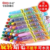 36色旋轉蠟筆套裝幼兒童油畫棒安全無毒不臟手不易斷可水洗彩筆【雲木雜貨】