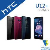 【贈迷你喇叭+傳輸線+手機立架】HTC U12+ 6G/64G 6吋 全屏四鏡頭旗艦機【葳訊數位生活館】
