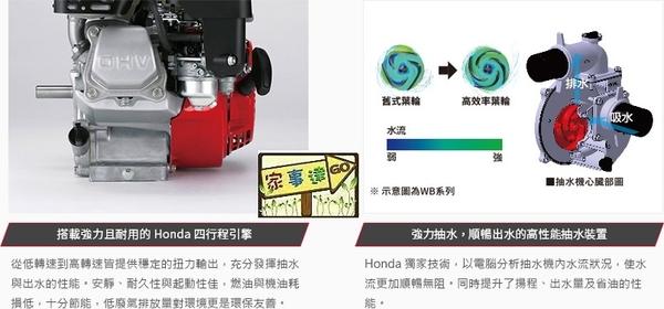 [ 家事達 ]  日本 HODNA原裝 -自吸式汽油引擎抽水機-4HP*2英吋  特價
