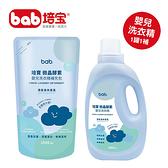 培寶微晶酵素嬰兒洗衣精1罐1補優惠組 嬰兒洗衣精