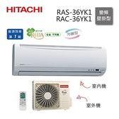 【結帳再折+24期0利率+超值禮+基本安裝】日立 RAS-36KY1 / RAC-36KY1 分離式 變頻 冷暖氣 冷氣 4-6坪