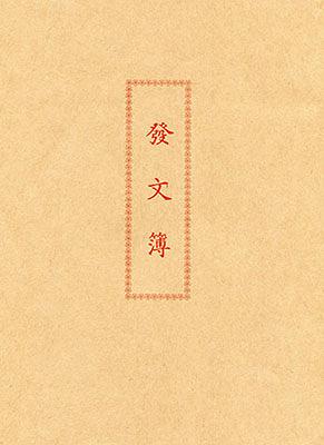 《享亮商城》6129B 發文簿  美加美