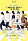 (二手書)隨意穿時尚!日本雜誌超人氣讀模的平價穿搭法則:風格單品263選,無印良..