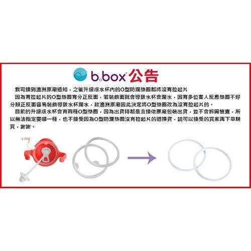 澳洲 b.box 鼠年限量款二代升級版防漏水杯240ml/8oz(黃金米奇)[衛立兒生活館]