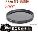 【EC數位】專業級特效鏡 紅外線濾鏡 IR720 多層鍍膜 62mm 鏡頭保護鏡