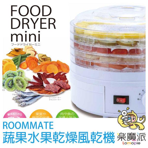 樂魔派『日本代購 ROOMMATE EB-RM3100A 蔬果乾燥機 』水果乾燥機 食物風乾 風乾機