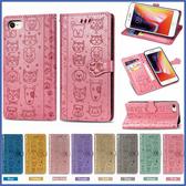 蘋果 iPhone SE 2020 貓狗壓紋 手機皮套 插卡 支架 壓紋 可掛繩 保護套