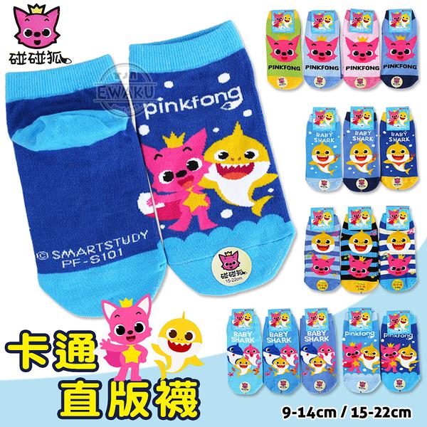 Baby Shark 碰碰狐/鯊魚寶寶 短襪 童襪 卡通直版襪 台灣製