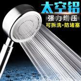 全館免運八折促銷-花灑噴頭淋浴增壓花灑套裝洗澡熱水器掛墻試通用全鋁花灑噴頭套裝