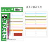 【龍德 LONGDER】LD-704 雙面七彩索引標籤/索引片(20包/盒)