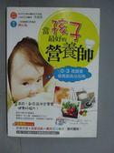 【書寶二手書T4/保健_OQV】當孩子最好的營養師!0~3歲寶寶營養副食品指南_劉沁瑜