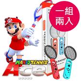 [哈GAME族]滿399免運費 可刷卡●一組兩支●Switch NS 紅藍 L+R 網球拍套件組 球拍 瑪利歐網球專用