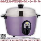 鍋寶10人份不鏽鋼電鍋(紫色1130D)【3期0利率】【本島免運】