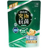 熊寶貝 柔軟護衣精補充包(茶樹抗菌)1.75L【愛買】