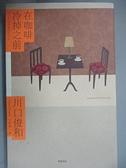 【書寶二手書T9/翻譯小說_FR7】在咖啡冷掉之前_川口俊和