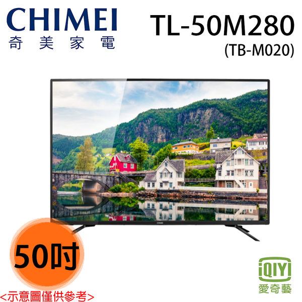 【CHIMEI 奇美】50吋 大4K HDR內建愛奇藝多媒體液晶顯示器 TL-50M280 免運費