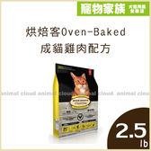 寵物家族-烘焙客Oven-Baked-成貓雞肉配方2.5lb