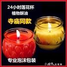 酥油燈 純植物酥油燈24小時平口蓮花七彩蠟燭供佛前燈長明燈家用燈座【全館免運】