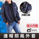 CS衣舖 加大尺碼 3L-4L 機能防風 連帽薄外套 0530