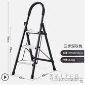 家用梯子折疊梯鋁合金扶梯室內多功能移動樓加厚人字梯 JH1213『俏美人大尺碼』