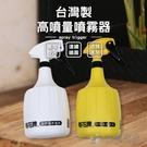 【台灣珍昕】台灣製 高噴量噴霧器 兩款可選(長約28cmx直徑約11cm)/噴瓶/噴霧瓶/分裝噴瓶/防疫
