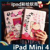 iPad Mini 4 櫻花招財貓保護套 十字紋側翻皮套 卡通彩繪 桃花運 支架 磁扣 平板套 保護殼
