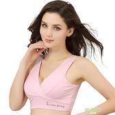 (全館88折)孕婦內衣棉質內里哺乳文胸無鋼圈懷孕期胸罩背心式喂奶浦乳夏裝秋