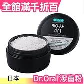 日本【原味/檸檬】Dr.Oral 煥白潔齒粉26g 40%天然磷灰石 牙齒保健 牙粉 潔牙粉【小福部屋】