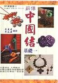 (二手書)薪傳中國結基礎(1)