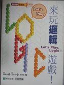 【書寶二手書T1/少年童書_GTH】來玩邏輯遊戲_李慕康, 魏基