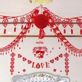 雙十二年終盛宴婚房裝飾拉花浪漫婚禮新房創意喜字拉花彩帶結婚布置花球婚慶用品   初見居家