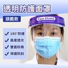 全面防護罩 防疫神器 防疫面罩 防護面罩 隔離面罩 透明面罩 防飛沫
