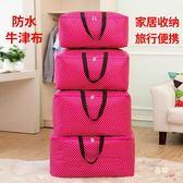 被子收納袋防潮幼兒園裝棉被衣服整理袋特大號行李搬家布袋打包袋 聖誕交換禮物
