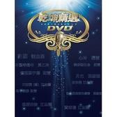 乾坤精選 台語天王天后 DVD 免運 (購潮8)