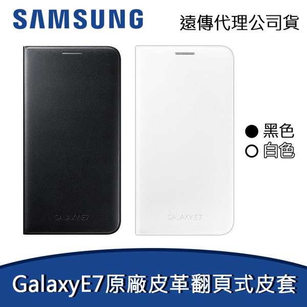 【買一送一】三星【Galaxy E7 原廠皮套】原廠皮革翻頁式皮套【遠傳代理盒裝公司貨】E700