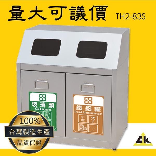 【MIT台灣製造】TH2-83S 不銹鋼二分類資源回收桶 室內/室外/戶外/資源回收桶/環保清潔箱